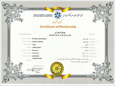 گواهی عضویت در اتاق بازرگانی