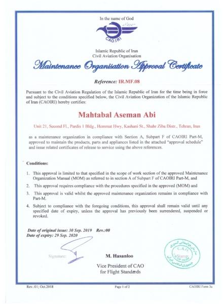 maintenance organization approval certificate